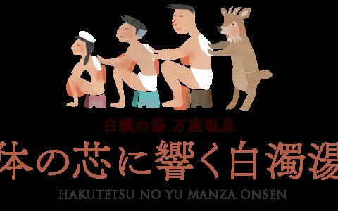 温泉ソムリエと行く! 日本一の硫黄泉「万座温泉」