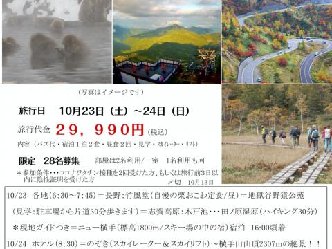 志賀高原応援ツアー♪晩秋の高原を歩こう。