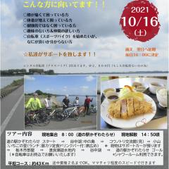 渡良瀬サイクルツアー